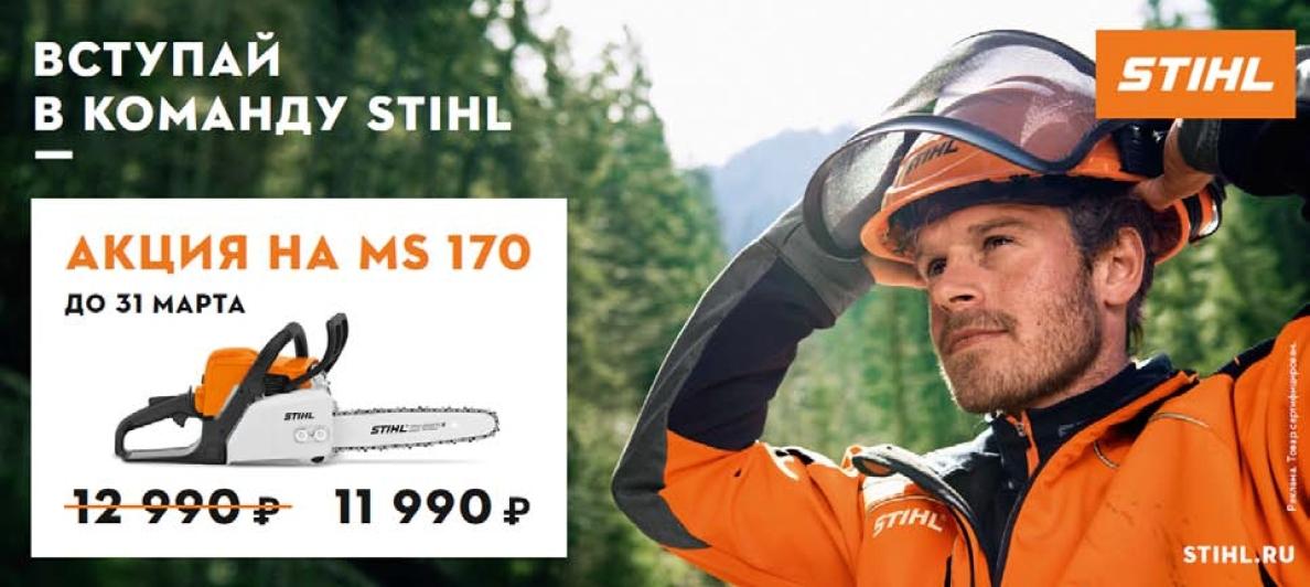 Акция на бензопилу STIHL MS-170